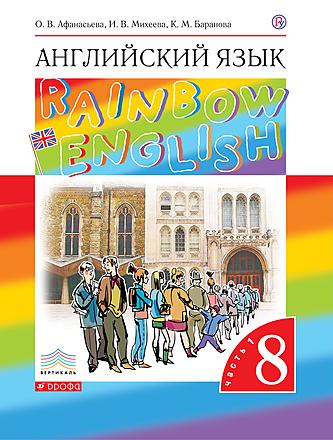 Английский язык. Rainbow English. 8 класс. Часть 1 Афанасьева Михеева Баранова