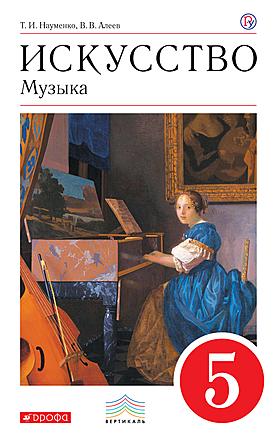 Искусство. Музыка. 5 класс Алеев Науменко