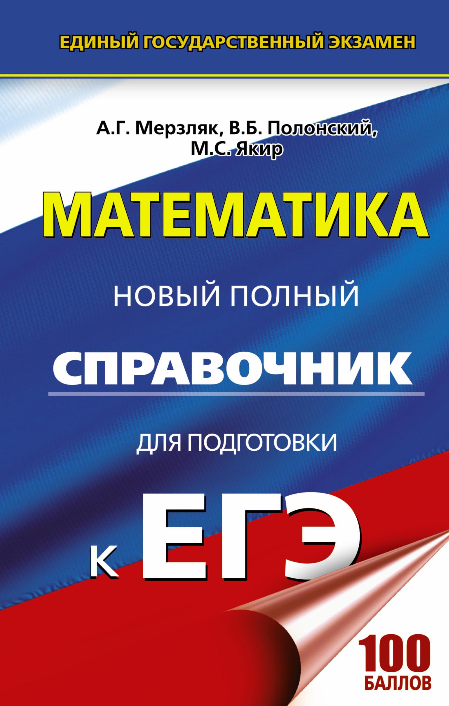 ЕГЭ. Математика. Новый полный справочник для подготовки к ЕГЭ Мерзляк Полонский Якир
