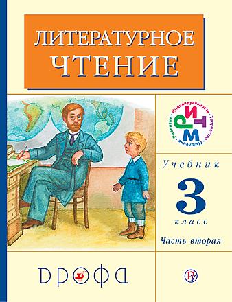 Литературное чтение. 3 класс. Часть 2 Грехнёва Корепова