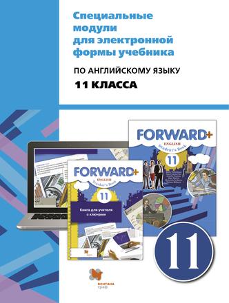 Специальные модули для электронной формы учебника по английскому языку. 11 класс Вербицкая