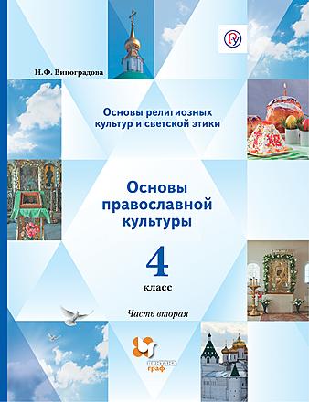 Основы православной культуры. 4 класс. Часть 2 Виноградова