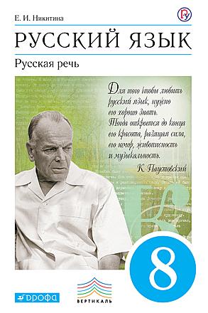 Русский язык. Русская речь. 8 класс Никитина