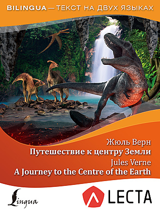 Путешествие к центру Земли = A Journey to the Centre of the Earth Верн