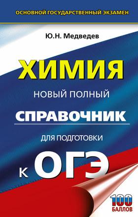 ОГЭ. Химия. Новый полный справочник для подготовки к ОГЭ Медведев