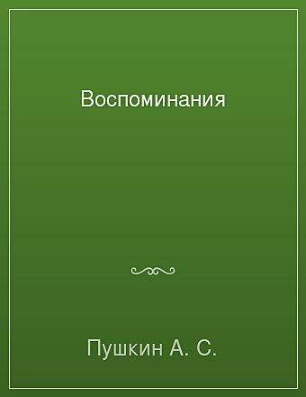 Воспоминания Пушкин