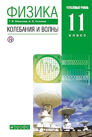 Физика. Колебания и волны. 11 класс Мякишев Синяков