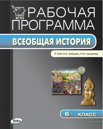 Всеобщая история. 6 класс. Рабочая программа к УМК Бойцова, Шукурова Сорокина