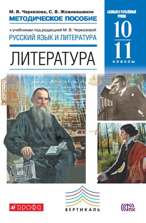 Методические рекомендации к учебному пособию Черкезовой М.В. 10-11 классы