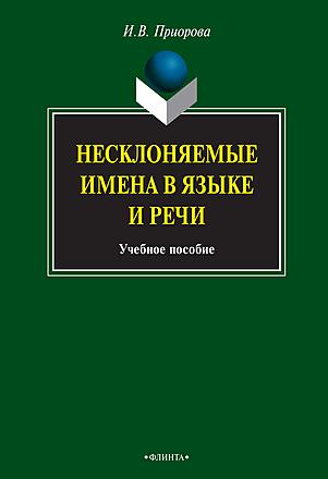 Несклоняемые имена в языке и речи Приорова
