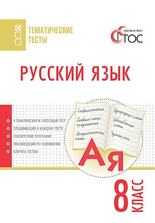 Сборник тематических тестов по русскому языку 8 класс