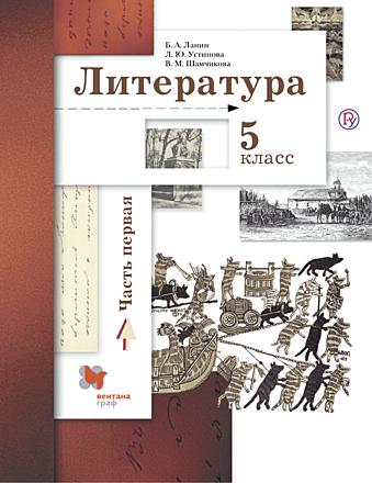 Литература. 5 класс. Часть 1 Ланин Устинова Шамчикова