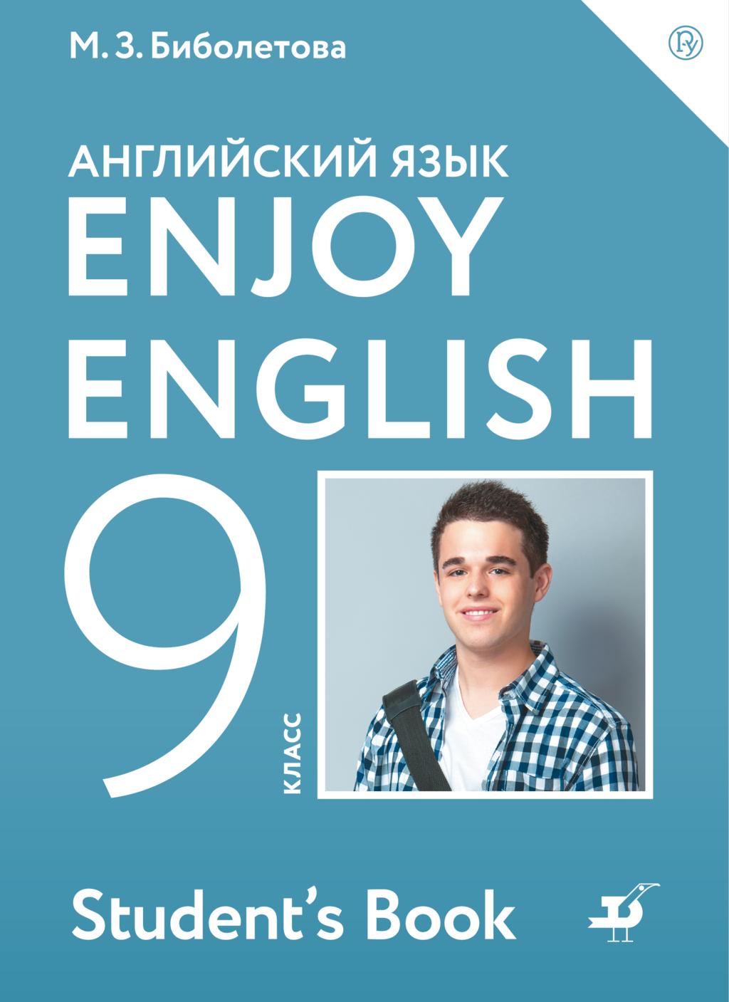 Enjoy English. Английский с удовольствием: учебник для общеобразовательных учреждений. 9 класс Биболетова Бабушис Кларк Морозова Соловьева