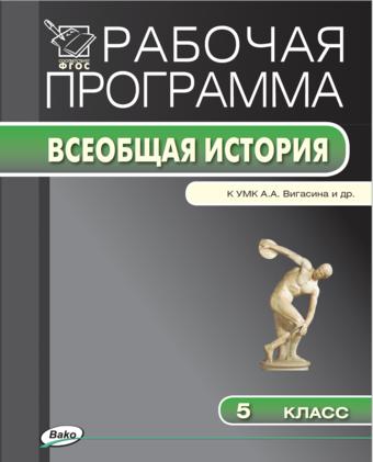 Всеобщая история. 5 класс. Рабочая программа к УМК Вигасина [3] Сорокина