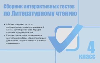 Сборник интерактивных тестов по литературному чтению. 4 класс
