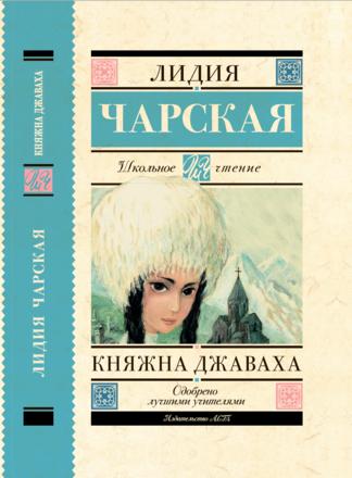 Княжна Джаваха Чарская