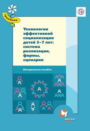 Технологии эффективной социализации детей 3-7 лет: система реализации, формы, сценарии. Методическое пособие Гришаева