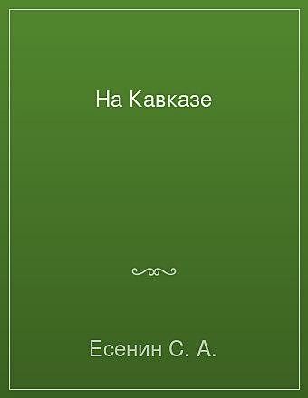 На Кавказе Есенин