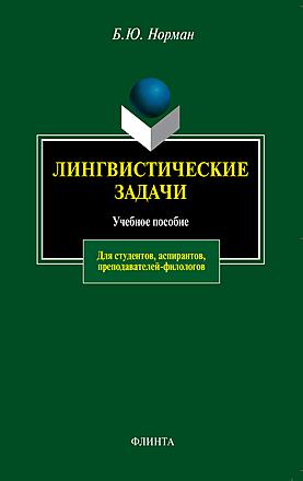 Лингвистические задачи: учебное пособие Норман