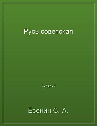 Русь советская Есенин