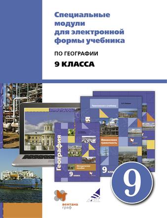 Специальные модули для электронной формы учебника географии. 9 класс Царева Степанова