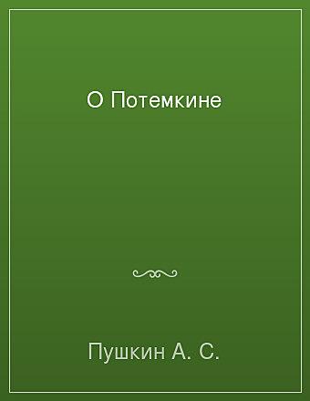 О Потемкине Пушкин