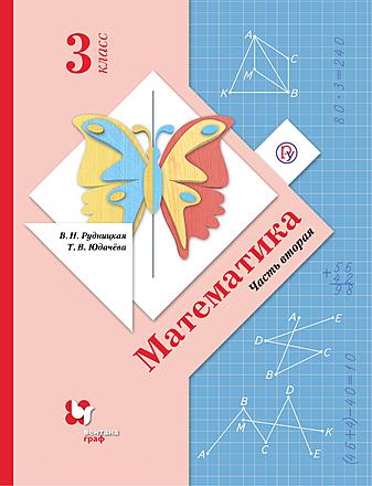 Математика. 3 класс. Часть 2 Рудницкая Юдачева