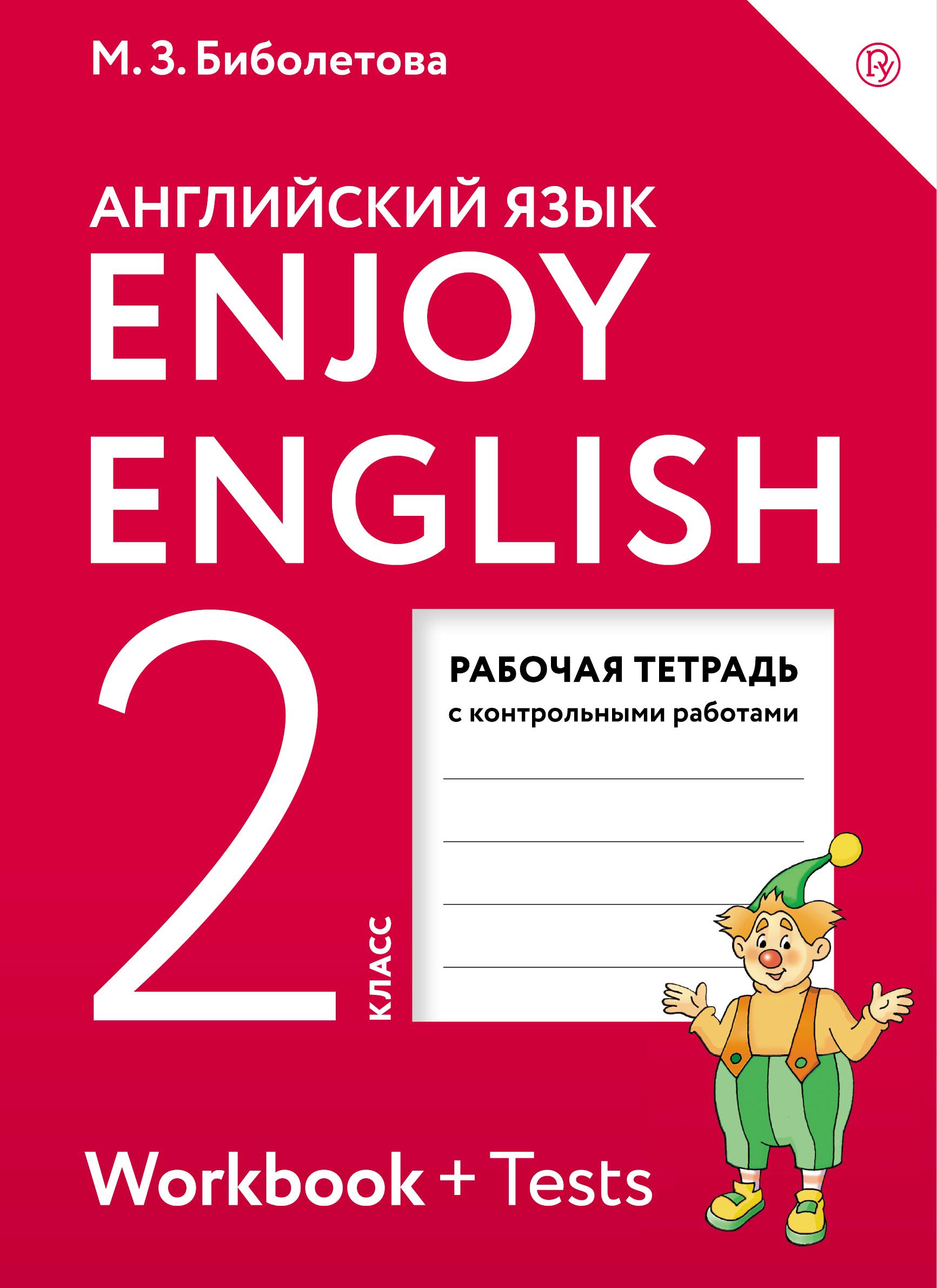 Английский язык. Enjoy English. Рабочая тетрадь. 2 класс Биболетова