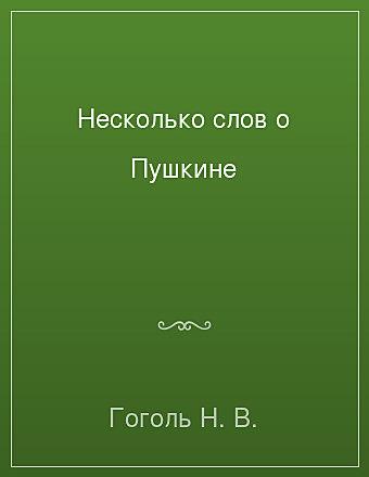 Несколько слов о Пушкине Гоголь