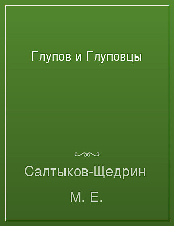 Глупов и Глуповцы Салтыков-Щедрин