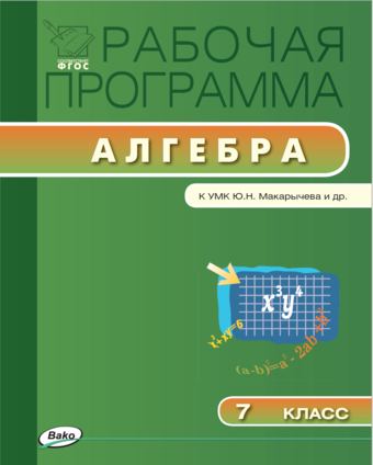 Алгебра. 7 класс. Рабочая программа к УМК Макарычева 2-е изд. [3] Маслакова