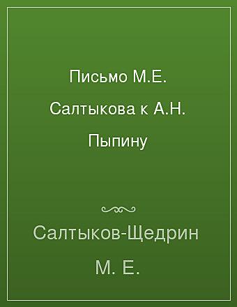 Письмо М.Е. Салтыкова к А.Н. Пыпину Салтыков-Щедрин