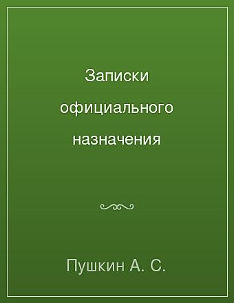 Записки официального назначения Пушкин