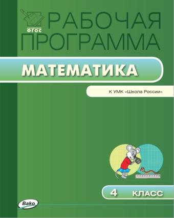 Математика. 4 класс. Рабочая программа к УМК Моро (Школа России) Ситникова