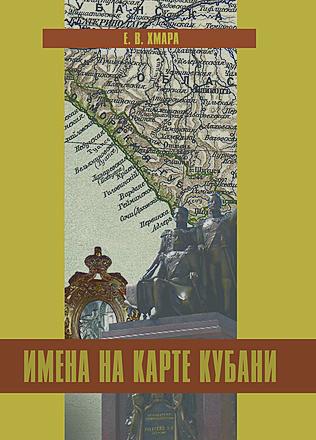 Имена на карте Кубани: рассказы и очерки Хмара
