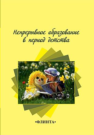 Непрерывное образование в период детства Степанова Ращикулина Кондрашова Тугулева Ильина
