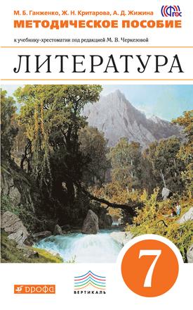 Литература. 7 класс. Методическое пособие Черкезова