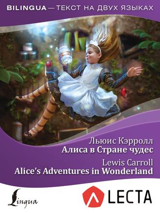 Алиса в Стране чудес = Alice's Adventures in Wonderland Кэролл