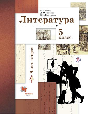 Литература. 5 класс. Часть 2 Ланин Устинова Шамчикова