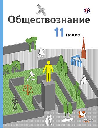 Обществознание. Базовый уровень. 11 класс. Электронная форма учебника Гаман-Голутвина Ковлер Пономарёва