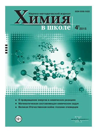 Химия в школе, 2015, № 4