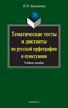 Тематические тесты и диктанты по русской орфографии и пунктуации: учебное пособие Бакланова