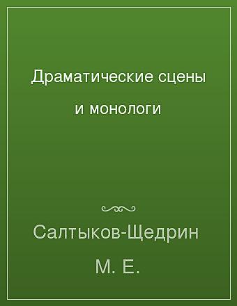 Драматические сцены и монологи Салтыков-Щедрин