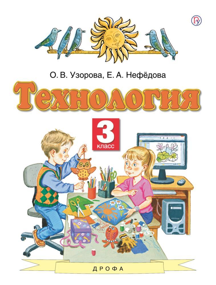 Технология. 3 класс Узорова Нефёдова