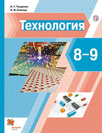 Технология. 8-9 классы. Учебное пособие Тищенко Синица