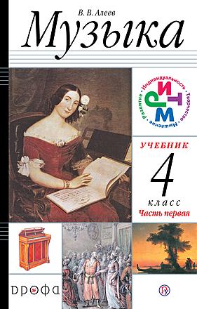 Искусство. Музыка. 4 класс. Часть 1 Алеев