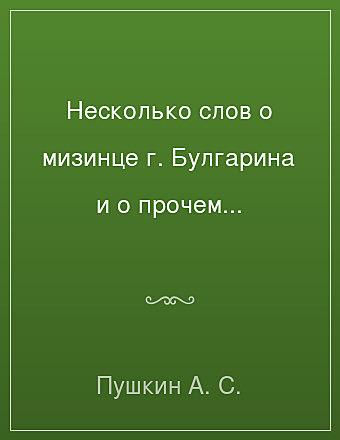 Несколько слов о мизинце г. Булгарина и о прочем... Пушкин
