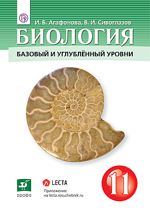 Биология. Базовый и углублённый уровни. 11 класс Агафонова Сивоглазов