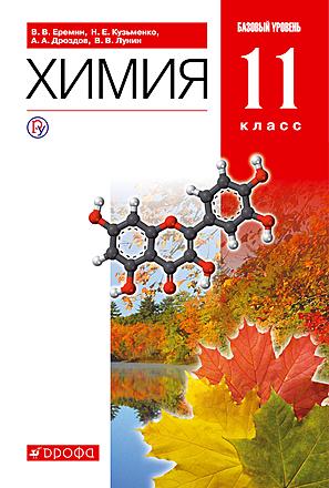 Химия. Базовый уровень. 11 класс Еремин Кузьменко Дроздов Лунин