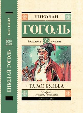 Тарас Бульба Гоголь